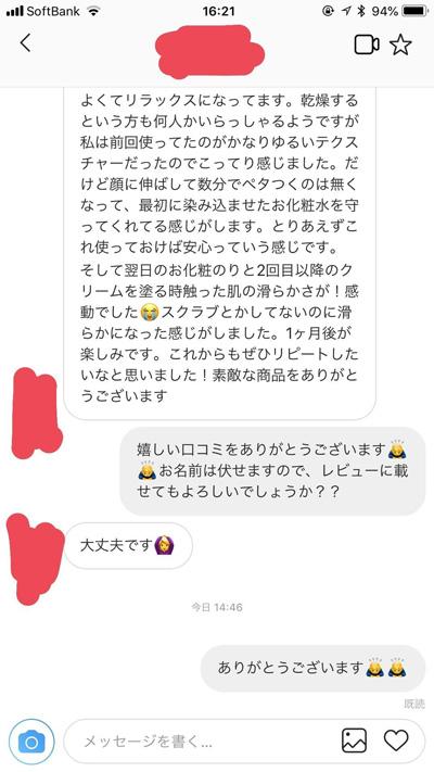 ILiT口コミ(20代)