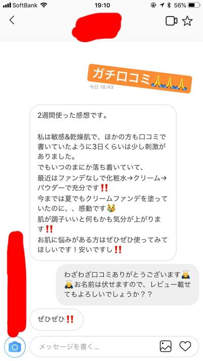 ILiT口コミ(30代)