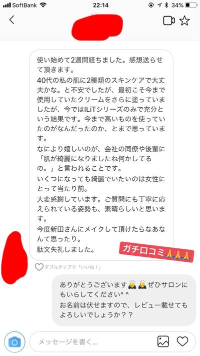 ILiT口コミ(40代)